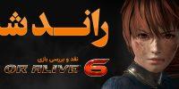 راند ششم | نقد و بررسی بازی Dead or Alive 6