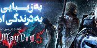 به زیبایی فرشته، به درندگی اهریمن | نقد و بررسی بازی Devil May Cry 5