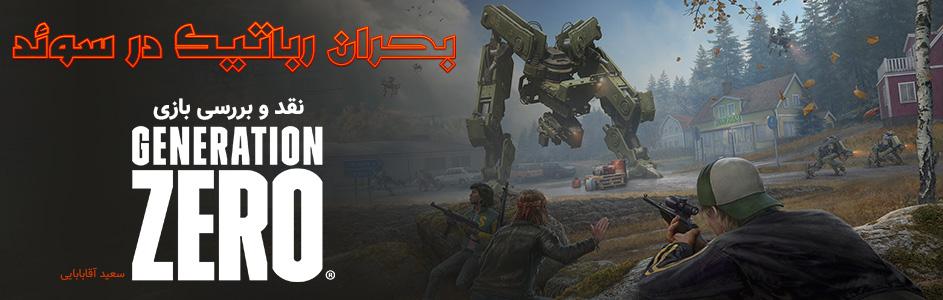 بحران رباتیک در سوئد | نقد و بررسی بازی Generation Zero