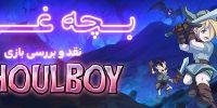 بچه غول | نقد و بررسی بازی Ghoulboy