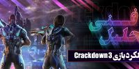 تحلیل فنی ۳۳# | بررسی عملکرد بازی Crackdown 3