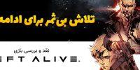 تلاش بیثمر برای ادامه حیات! | نقد و بررسی بازی Left Alive