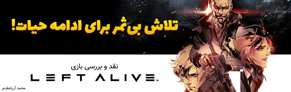 تلاش بیثمر برای ادامه حیات!   نقد و بررسی بازی Left Alive