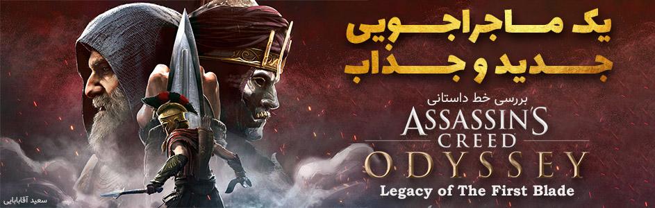 یک ماجراجویی جدید و جذاب | بررسی خط داستانی Legacy of The First Blade از بازی A.C Odyssey