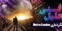 تحلیل فنی ۳۴# | بررسی عملکرد بازی Metro Exodus