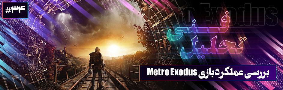 [تصویر:  Metro-Exodus-tahlil-fani.jpg]