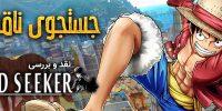 جستجوی ناقص گنج | نقد و بررسی One Piece: World Seeker