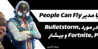 مصاحبه با مدیر People Can Fly | صحبت در مورد Bulletstorm Fortnite ،Painkiller و بازی جدید اسکوئر انیکس