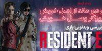 ویدئو گیمفا: هرکسی کو دور ماند از اصل خویش…بازجوید روزگار وصل خویش | بررسی Resident Evil 2 Remake