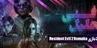تحلیل فنی #۳۲ | بررسی عملکرد بازی Resident Evil 2 Remake