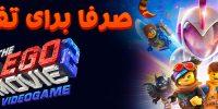 صرفا برای تفریح!   نقد و بررسی بازی The Lego Movie 2 Video Game
