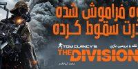 شکوه فراموش شده، ابرقدرت سقوط کرده | نقد و بررسی بازی Tom Clancy's The Division 2