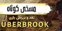 مسخی کوتاه | نقد و بررسی بازی Truberbrook