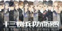 اطلاعات جدیدی از بازی ۱۳Sentinels: Aegis Rim منتشر شد