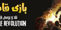 بازی قاضی | نقد و بررسی بازی We. The Revolution