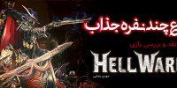 دفاع چند نفره جذاب| نقد و بررسی بازی Hell Warders