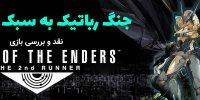 جنگ رباتیک به سبک کوجیما | نقد و بررسی بازی Zone of the Enders: The Second Runner MARS