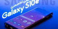 تکفارس؛ بررسی تخصصی Galaxy S10e