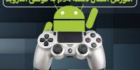 تکفارس؛ آموزش اتصال دسته PS4 به گوشی اندروید