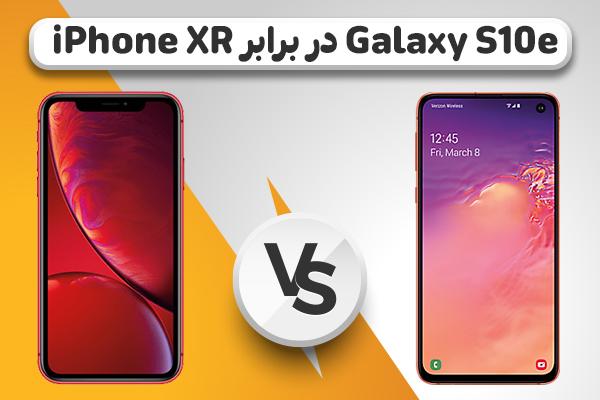 تکفارس؛ Galaxy S10e در برابر iPhone XR