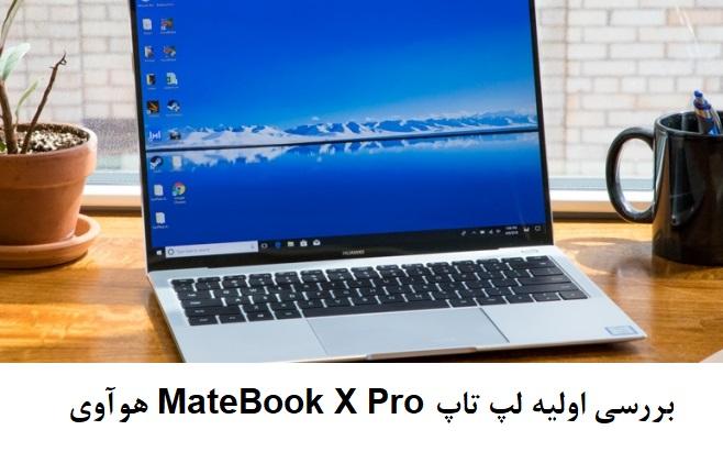 تکفارس؛ بررسی اولیه لپ تاپ MateBook X Pro هوآوی