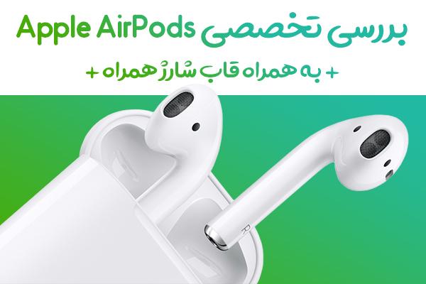 تکفارس؛ بررسی تخصصی Apple AirPods به همراه قاب شارژ همراه