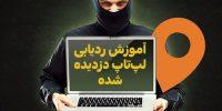 تکفارس؛ آموزش ردیابی لپ تاپ دزدیده شده