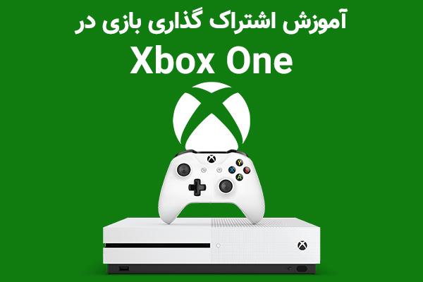 تکفارس؛ نحوه اشتراک گذاری بازی در کنسول Xbox One