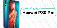 تکفارس؛ بررسی تخصصی Huawei P30 Pro