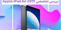 تکفارس؛ بررسی تخصصی Apple iPad Air 2019