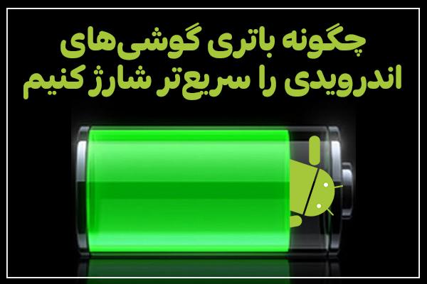تکفارس؛ چگونه باتری گوشیهای اندرویدی را سریعتر شارژ کنیم