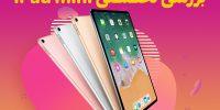 تکفارس؛ بررسی تخصصی ۲۰۱۹ Apple iPad mini