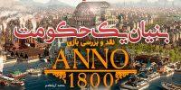بنیان یک حکومت | نقد و بررسی بازی Anno 1800