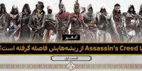 آنالیز | آیا Assassin's Creed از ریشههایش فاصله گرفته است؟ ( قسمت اول )