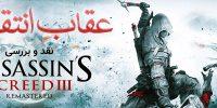 عقاب انتقام | نقد و بررسی بازی Assassin's Creed III Remastered