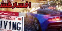 افسارگسیخته | نقد و بررسی بازی Dangerous Driving