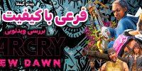 ویدئو گیمفا: فرعی با کیفیت اصلی! | بررسی ویدئویی Far Cry: New Dawn