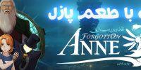 انیمه با طعم پازل | نقد و بررسی بازی Forgotton Anne