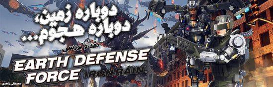 دوباره زمین، دوباره هجوم | نقد و بررسی Earth Defence Force: Iron Rain