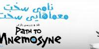نامی سخت، معماهایی سختتر   نقد و بررسی بازی Path to Mnemosyne