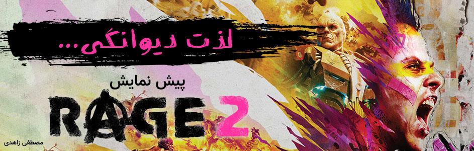 لذت دیوانگی… | پیش نمایش Rage 2