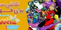 تلاشی سخت برای قهرمانی!| نقد و بررسی بازی Shantae: Half-Genie Hero Ultimate Edition