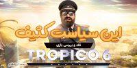 این سیاست کثیف   نقد و بررسی بازی Tropico 6