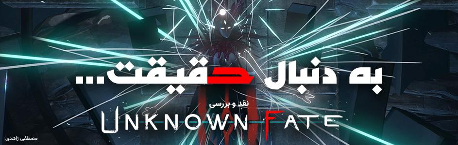به سوی حقیقت… | نقد و بررسی Unknown Fate