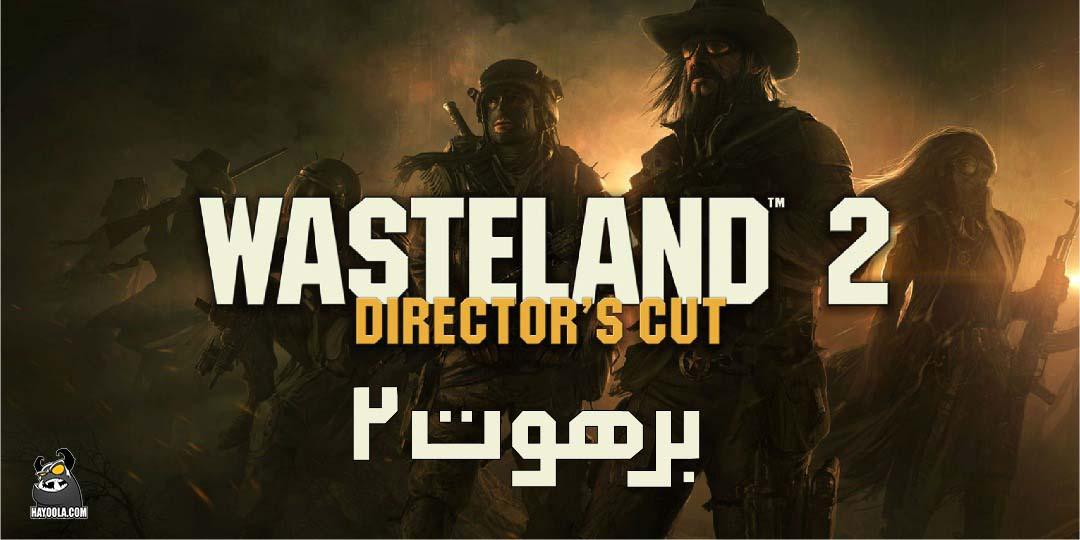 برایان فارگو با ویستلند ۲ به بازار ایران میآید