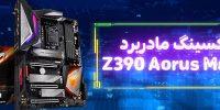 اختصاصی گیمفا: آنباکسینگ مادربرد Z390 Aorus Master
