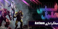 تحلیل فنی ۳۶# | بررسی عملکرد بازی Anthem