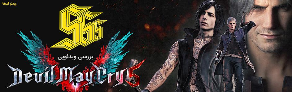 ویدئو گیمفا: SSS | بررسی ویدئویی Devil May Cry 5