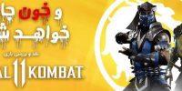 و خون جاری خواهد شد… | نقد و بررسی بازی Mortal Kombat 11