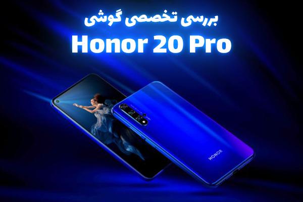 تکفارس؛ بررسی تخصصی گوشی Honor 20 Pro